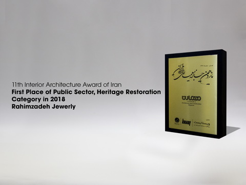 "First Place of Public Sector, Heritage Restoration Category for ""Rahimzadeh Jewerly"""
