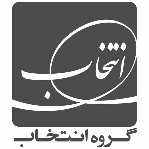 Entekhab Industrial Group